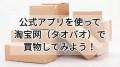 淘宝网(Taobao)のスマホアプリを使いこなせ!