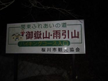 筑波連山縦走路スタート地点