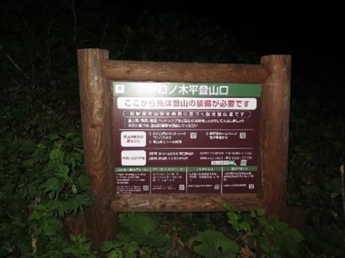 4:00 ドロノキ平登山口