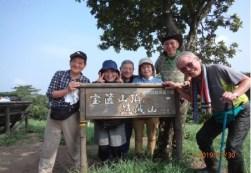 宝篋山山頂 ヤッホー