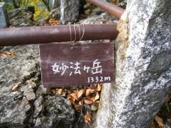 妙法ヶ岳山頂標識