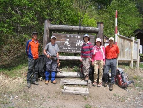 登山口で記念写真
