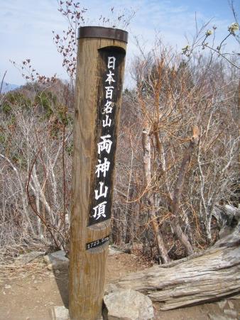 両神山の頂上