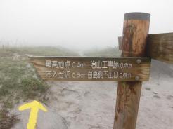 最高地点への標識