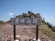 快晴の男体山山頂 2486m