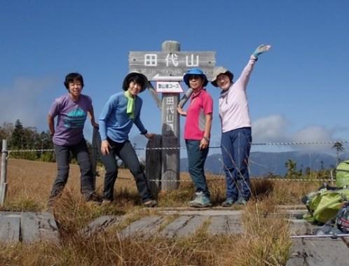 田代山登頂