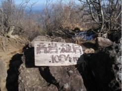 高岩山山頂1084m
