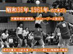 昭和36年 東洋の魔女