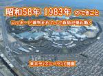 昭和58年 東京ディズニーランド開園