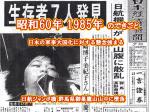 昭和60年 日航ジャンボ機墜落