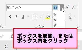 フォントサイズが一覧にない パソコン教室 エクセル Excel オンライン 佐賀 zoom