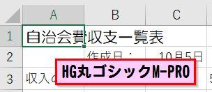 HG丸ゴシックMPRO パソコン教室 エクセル Excel オンライン 佐賀 zoom