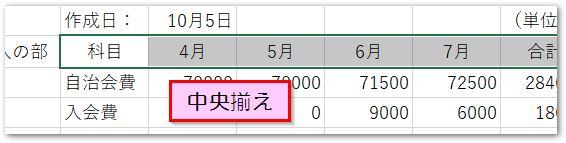 中央揃え パソコン教室 エクセル Excel オンライン 佐賀 zoom
