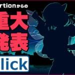 実用性重視!(何の?) 美少女ゲームブランドPotion新作ティザーサイト公開!