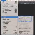 PNGとしてクイック書き出し Adobe Photoshop cc 2015