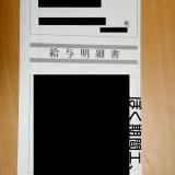 日産自動車九州2月分の給与報告です!年末年始の期間工はどれくらい稼いでいるのか!?