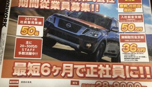 短期で稼げる「日産車体九州」の期間工に挑戦するなら今しかない!