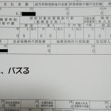 【画像】年収430万円!?日産九州で働く期間工の稼ぎが超ヤバイ!1年間働いた分の源泉徴収を公開