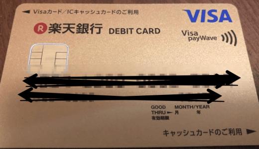 期間工だけどクレジットカード作れなかった( ̄∀ ̄)審査に通らない理由はブラックだから?