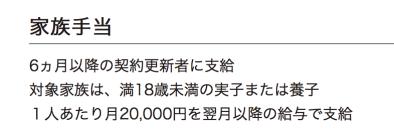 トヨタ期間工は家族手当が月2万支給される