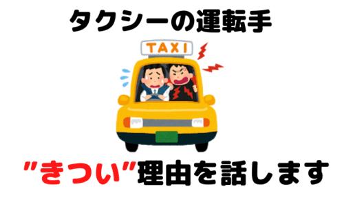 【事実】タクシーの運転手が「きつい」と言われる理由。10年やった経験者が話します