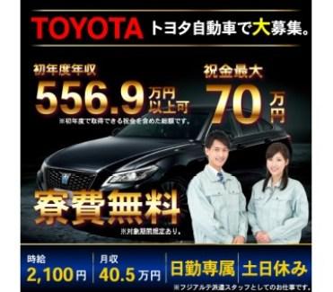 トヨタの派遣社員の求人が凄い。時給2100円