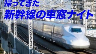 帰ってきた新幹線の車窓ナイト