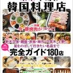『東京 本気の韓国料理店』まもなく発売