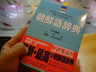 小学館「朝鮮語辞典」