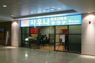 仁川国際空港のサウナ