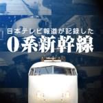 『日本テレビ報道が記録した0系新幹線』特別上映会開催のお知らせ