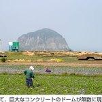 【再録】済州島に残る過去の記憶