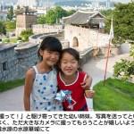 【再録】韓国人とスナップ写真