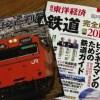 鉄道ジャーナル&東洋経済増刊