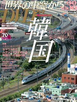 『世界の車窓からDVDブック韓国』