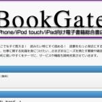 廣済堂電子書籍「BookGate」が最悪の撤退発表