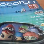 ソウルのフリーペーパー「cocofun」
