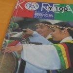 1993年版韓国の旅ガイド