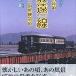 阿形昭著「歴史に残す静岡鉄道駿遠線」