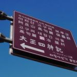 日本人向けの標識