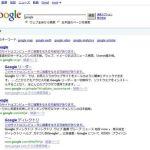 Googleにトラブル発生?