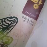 韓国有数の愛想のない店