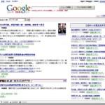 Googleニュースと「紙copi」で構築する記事データベース