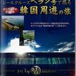 個室寝台列車「ヘラン」ツアー登場