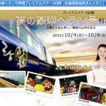 「黒田福美さんと行く豪華列車ヘラン号で行くプレミアムツアー」に参加します。