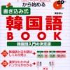 日本語から始める書き込み式韓国語BOOK