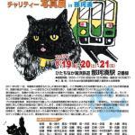 第3回「東北の鉄道応援」チャリティー写真展in那珂湊