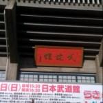 日本武道館に来ました。