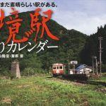 『秘境駅 日めくりカレンダー』発売