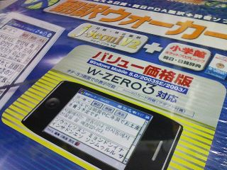 【W-ZERO3es】翻訳ウォーカーj・seoulV2 1